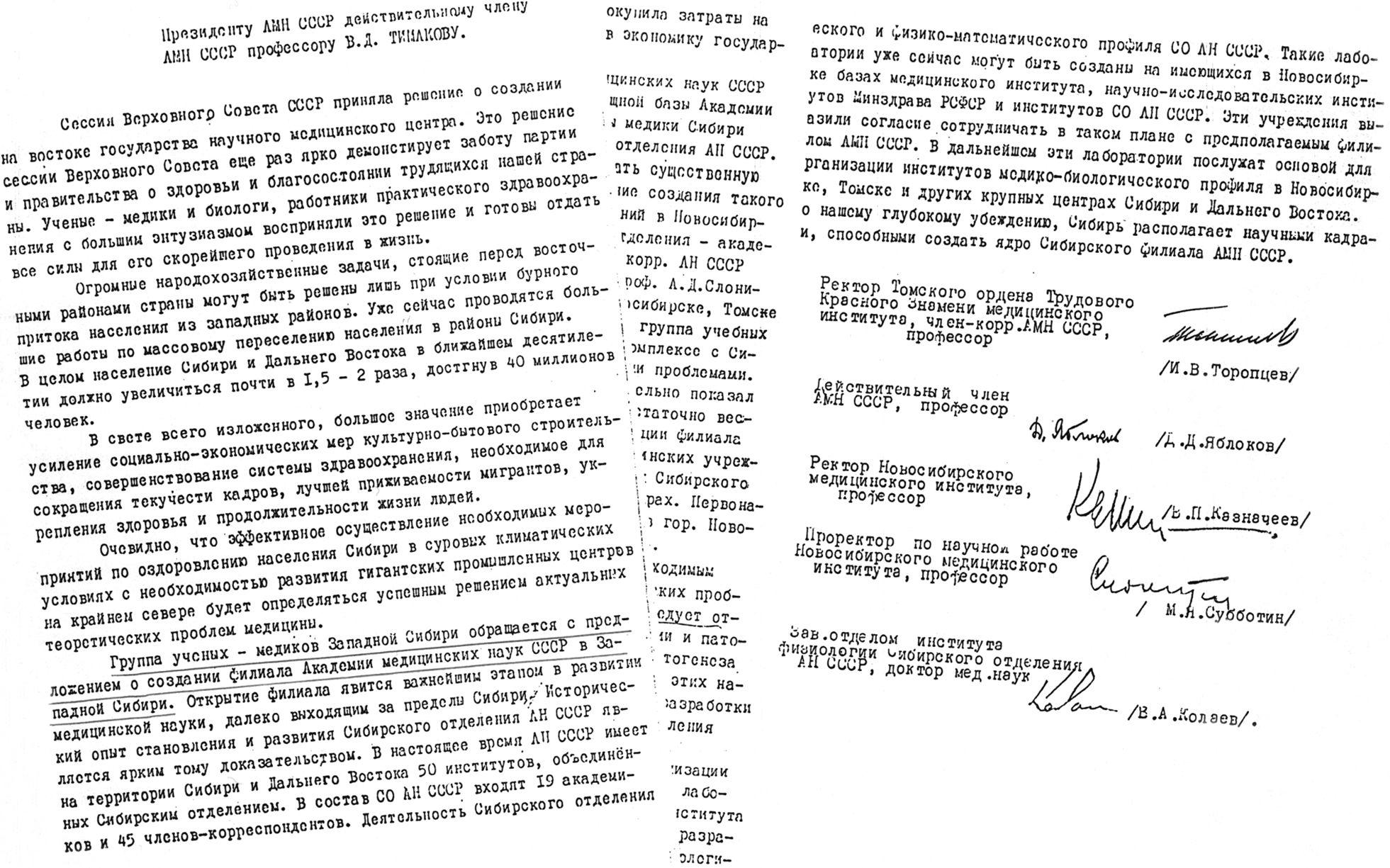 Письмо об организации СФ АМН СССР